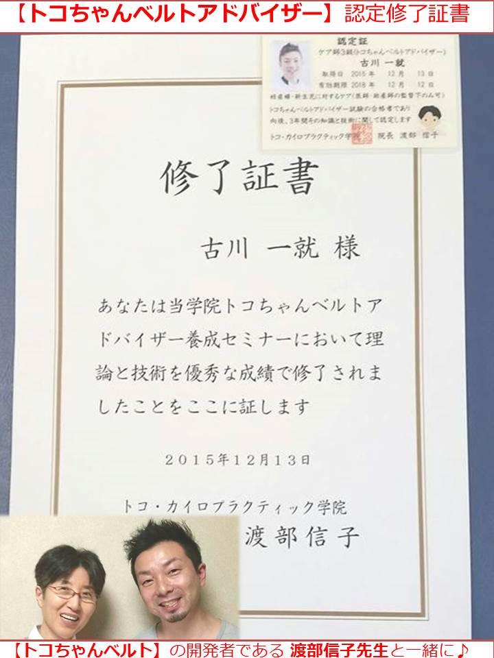 トコちゃんベルトアドバイザーケア3級修了証書(古川カイロプラクティックセンターさいたま整体院)