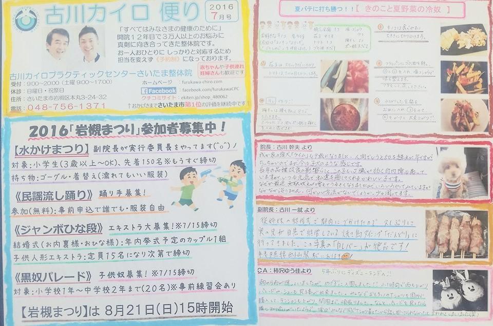 古川カイロ便り201607