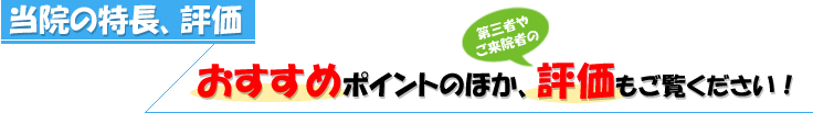 tokutyou_title